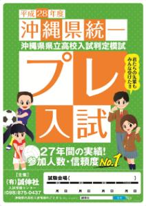 プレ入試2016