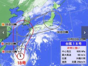 10月3日(月)に沖縄本島に台風18号が接近