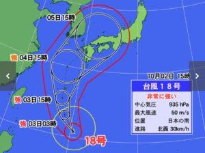 台風18号の接近について
